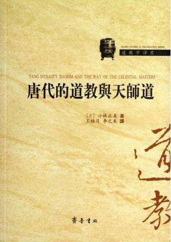 《唐代的道教与天师道》