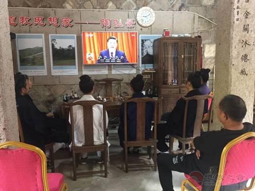浙江温州陶山福泉观组织观看十九大开幕式