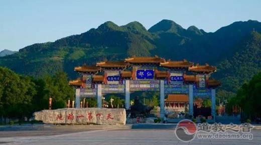 中国道教协会(西安)第二届道教文化艺术周将隆重举行