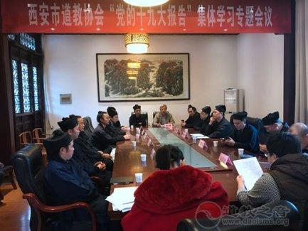 """西安市道协召开""""党的十九大报告""""集体学习专题会议"""