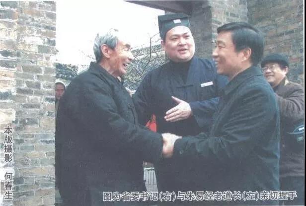 朱易经道长诞辰100周年纪念活动征稿启事