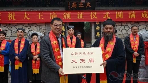 北京丰台区大王庙举办道教宗教活动场所颁证仪式