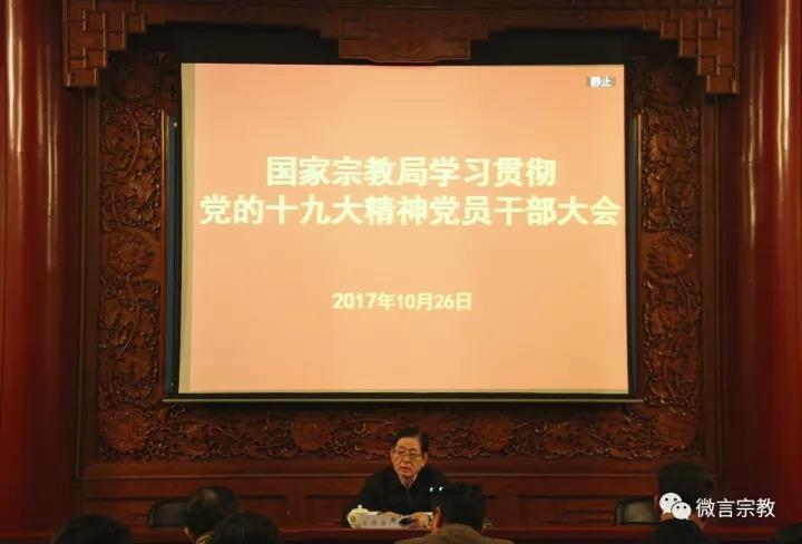 王作安:奋力开拓新时代宗教工作新境界
