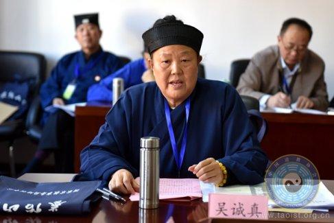 吴诚真副会长:认真学习贯彻党的十九大精神 着力推进道教事业健康传承发展