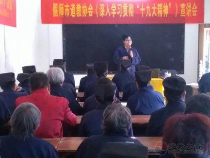 """偃师市道协""""贯彻十九大精神""""巡讲活动启动"""