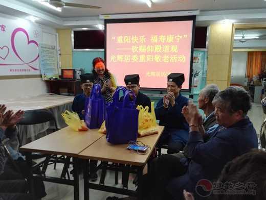 上海钦赐仰殿举行重阳敬老系列活动