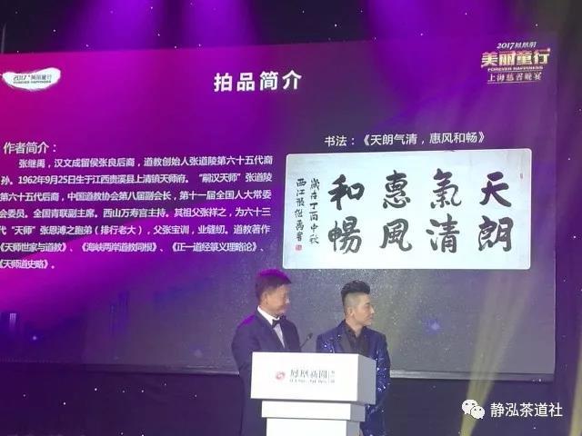 张继禹书法作品在上海慈善晚宴展出并现场竞拍