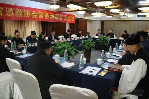 河南省道教协会召开常务理事扩大会议