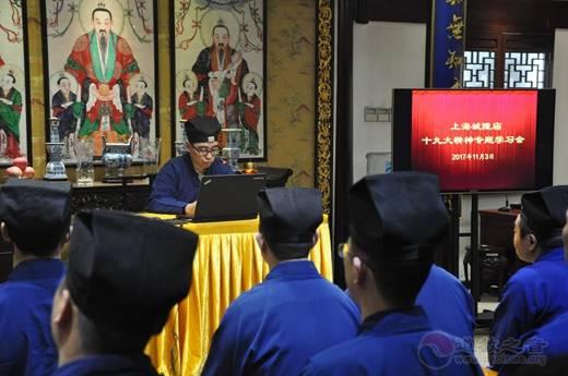 上海城隍庙举行十九大精神专题学习会