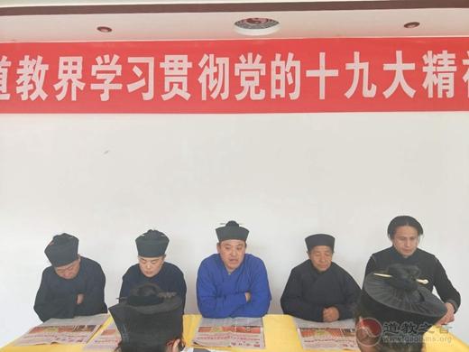 临清市道教界学习贯彻党的十九大精神专题会议