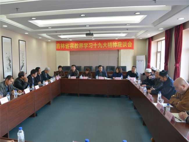 吉林省召开宗教界学习党的十九大精神座谈会
