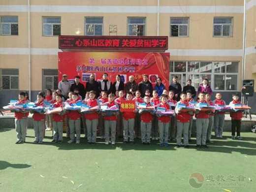 宝鸡市道协牵手香港国际道教联合会举办捐资助学活动