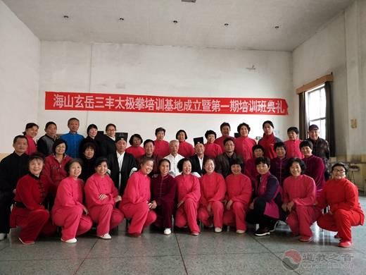 玄岳三丰太极拳培训基地成立仪式暨第一期培训班典礼举办
