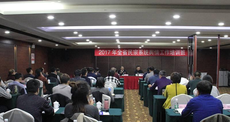 2017年全省民宗系统舆情工作培训班在沈阳举办