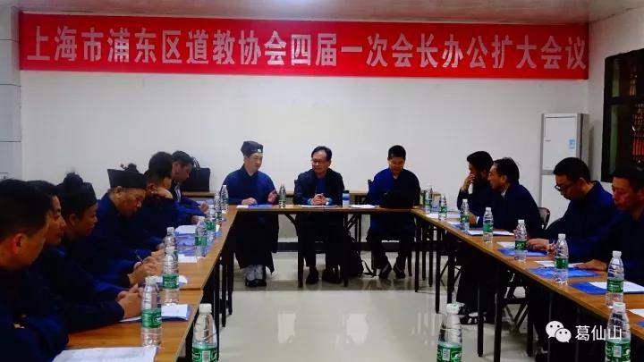 原中国道教协会副会长丁常云道长一行来葛仙山参访