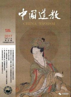 《中国道教》2017年第五期