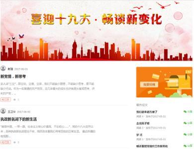 河南省宗教界深入学习贯彻党的十九大精神