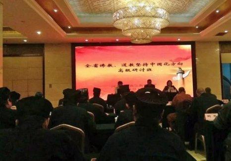 河北省举办道教坚持中国化方向高级研讨班