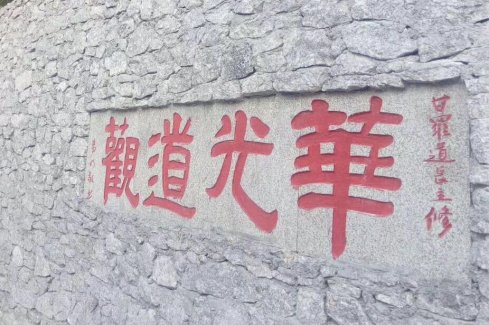 湖南省湘阴县华光