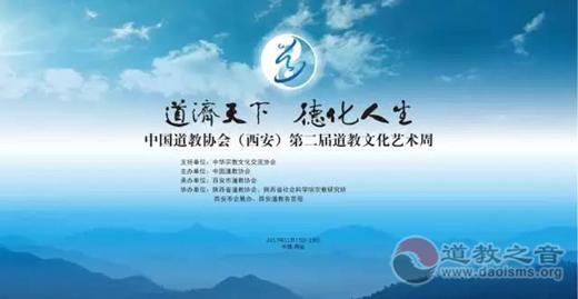 道教之音专题报道第二届道教文化艺术周盛况