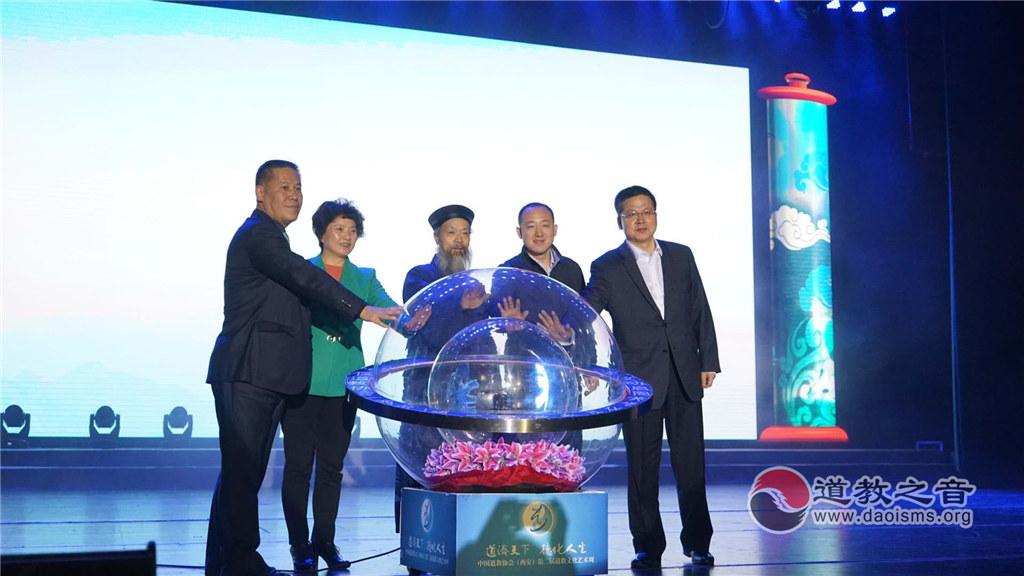 中国道教协会(西安)第二届道教文化艺术周启动仪式