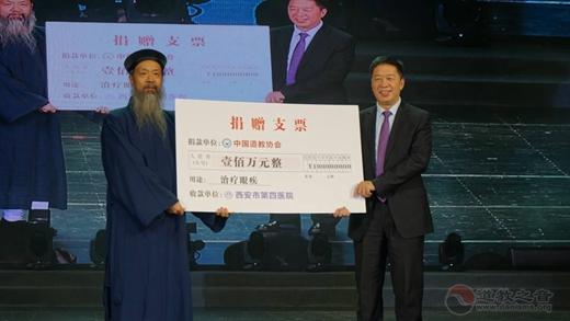"""""""道济天下 德化人生 """"第二届中国道教文化艺术周在西安盛大开幕"""