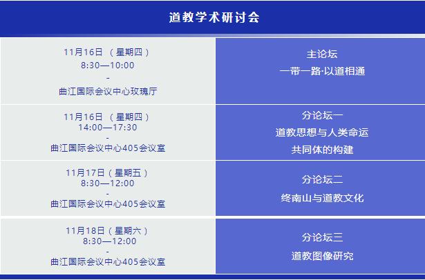 弘扬中华文化,促进丝路交流,第二届中国道教文化艺术周隆重开幕!