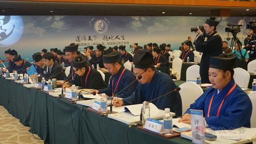 中国玄门协会第九届玄门讲经(第三场)举行