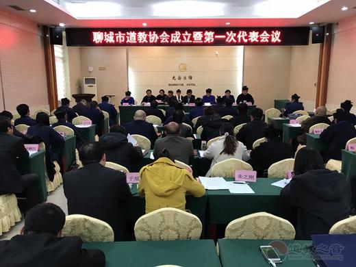 山东省聊城市道教协会成立暨第一次代表会议