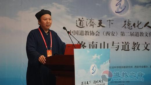 """""""终南山与道教文化""""学术研讨会举办"""