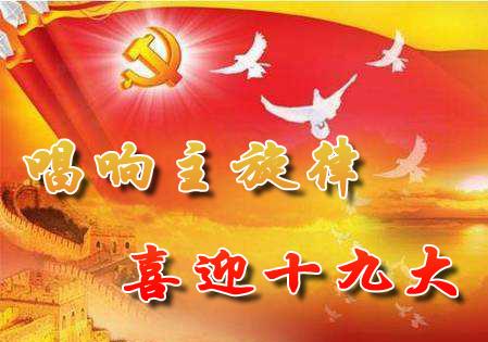 宝鸡市老子文化研究会党支部举办十九大精神辅导会