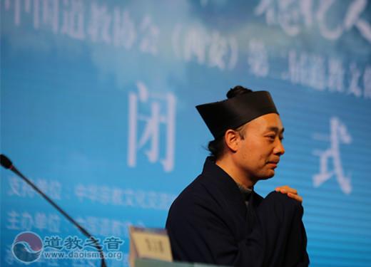第二届道教文化艺术周在西安成功闭幕