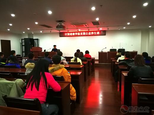 中国道教学院首期公益养生课正式开
