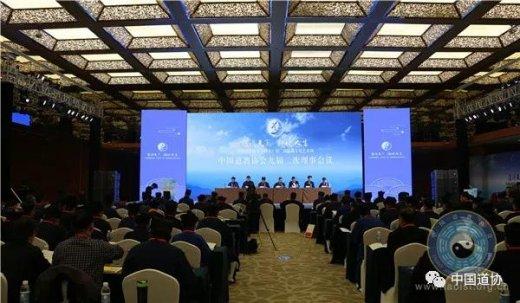 中国道教协会九届二次理事会议在西安召开