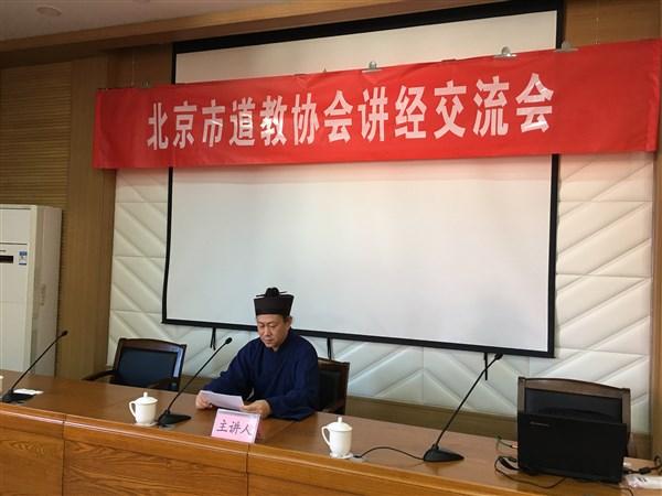 北京市道教协会隆重举办玄门讲经交流活动