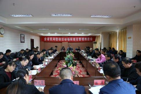 贵州全省民间信仰活动场所规范管理推进会举行