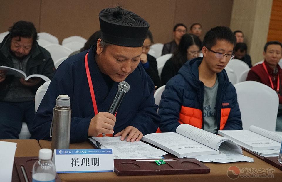 中国道教学院老师崔理明道长在学术研讨会上发言:两种文明的对话——从丘处机祖师西行见成吉思汗说起