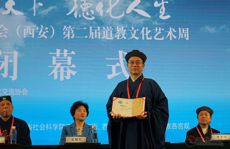 第九届中国道教协会玄门讲经一等奖(弘道奖)获得者:张静依