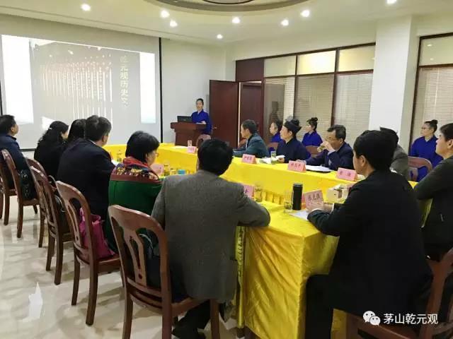 茅山乾元观荣获江苏省道教场所首家档案工作五星级单位