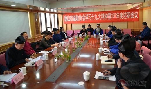 唐山市道协召开学习党的十九大精神暨2017年度述职会议