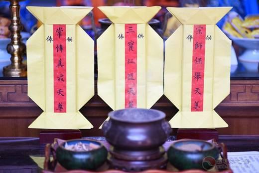 常州花神宫下元节清信弟子皈依法讯通启