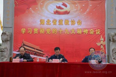湖北省道协会召开学习贯彻党的十九大精神会议