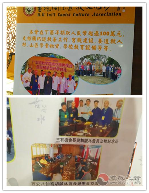 香港国际道教文化协会12周年纪念暨揭牌仪式举行