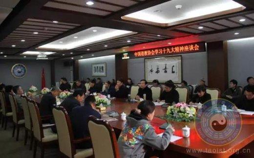 中国道协学习宣传贯彻十九大精神推出具体举措