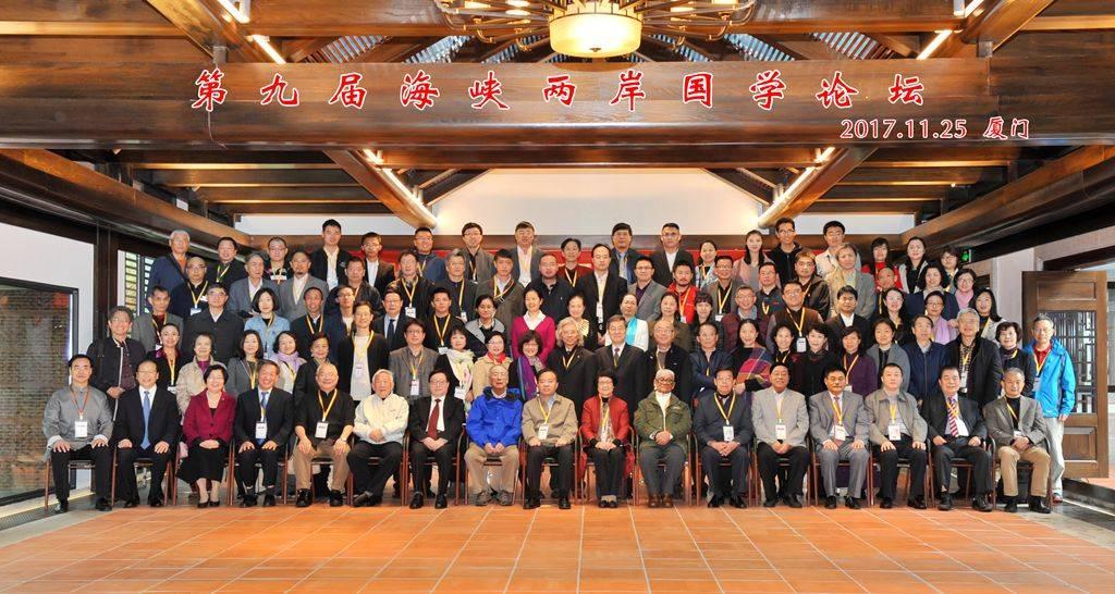 第九届海峡两岸国学论坛在�o�Y书院举行