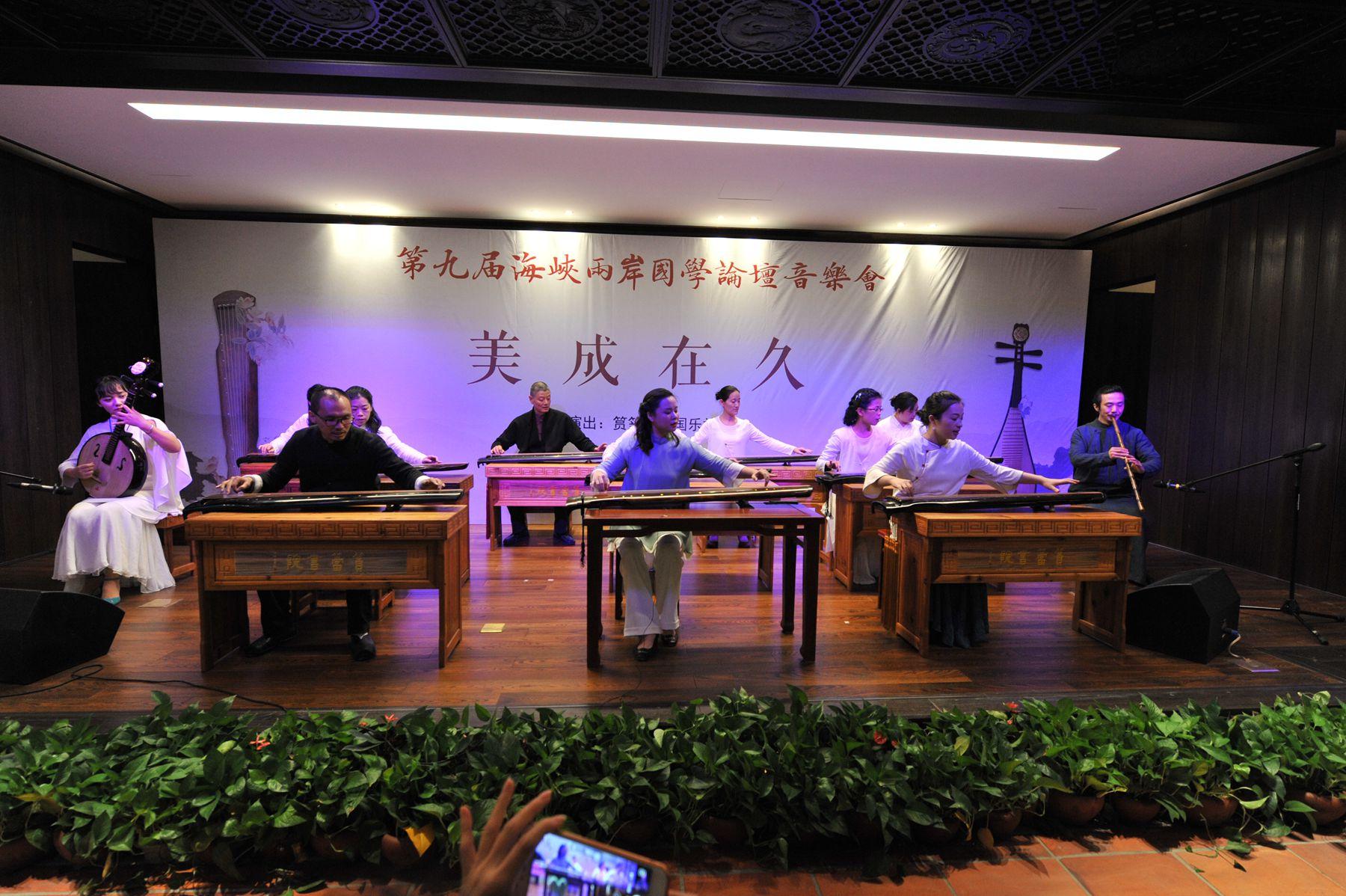 第九届海峡两岸国学论坛在筼筜书院举行