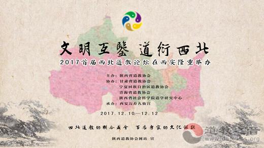 2017首届西北道教论坛将在西安隆重举办