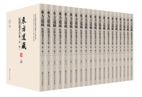 《东方道藏》-《民间道书合集》第一辑出版
