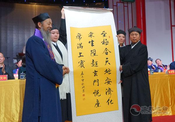 南岳衡山道院举行黄至安方丈升座典礼
