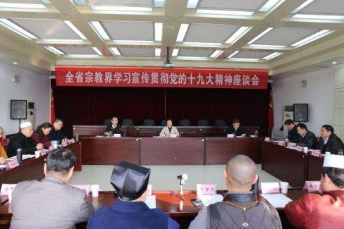 安徽省举办宗教界学习宣传贯彻党的十九大精神座谈会